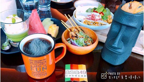 Asia 49 亞洲料理及酒廊▷新北市最炫高空餐酒館
