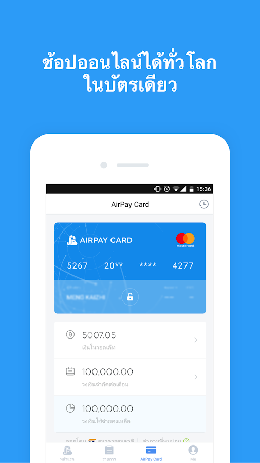 AirPay - แอปพลิเคชัน Android ใน Google Play