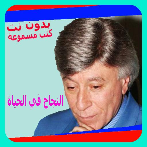 Ibrahim Elfiky Pdf