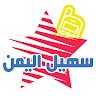 com.smartone.suhailyemen