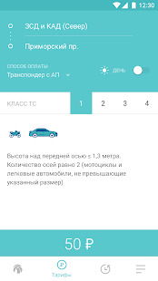 Ваш ЗСД 2.0- screenshot thumbnail