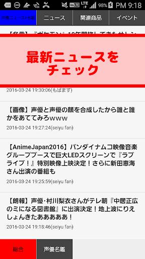声優ニュース+名鑑【速報まとめアプリ】