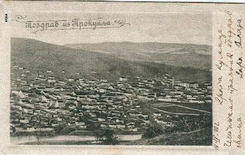 Photo: Прокупље-Панорама 1902.