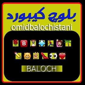 Baloch Keyboard