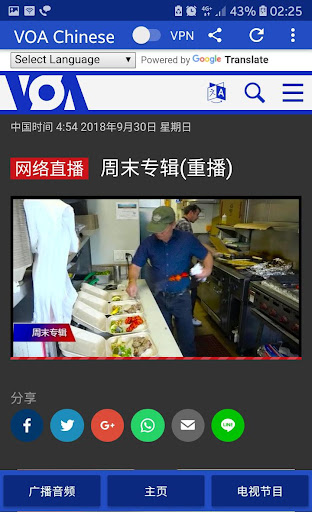 VOA Chinese News | 美国之音中文新闻 screenshots 2