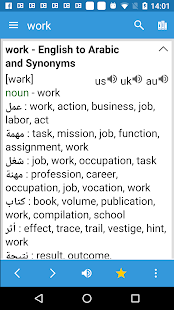 Offline Dictionary Premium Screenshot