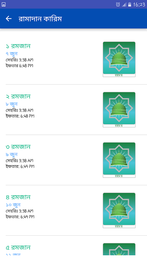Ramadan Kareem Apps- screenshot