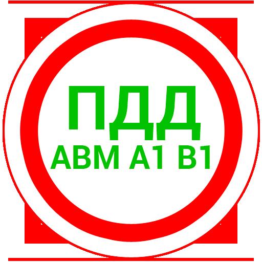 ПДД 2018 AB