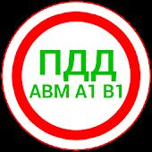 Билеты ПДД AB