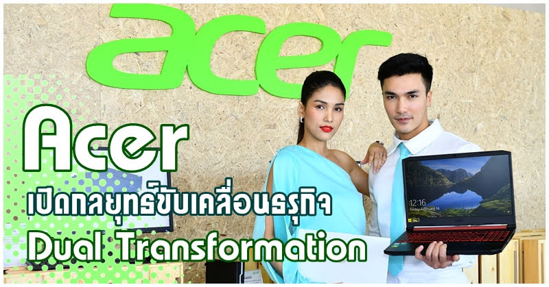 Acer Dual Transformation