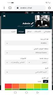 شات عربي | دردشة – تعارف 4