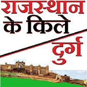 Rajasthan Forts GK in HINDI