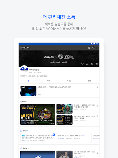 AfreecaTV 5.12.1 Screenshots 18