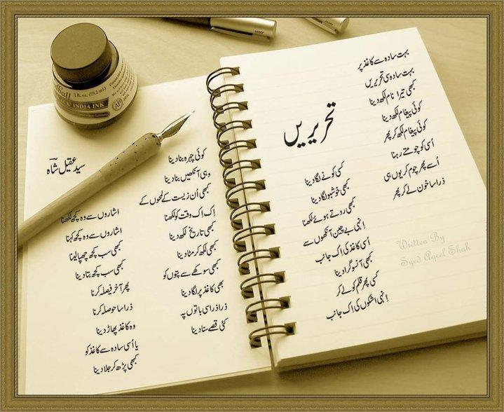 Urdu Quotes & Poetry - Shayari- screenshot