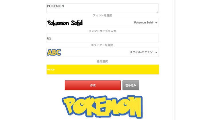 -pokemon font-英字見本