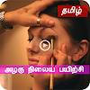 Beauty Parlour Course Tamil / தமிழ் APK