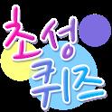 알쏭달쏭 초성퀴즈 icon