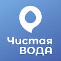 Чистая Вода Кемерово icon