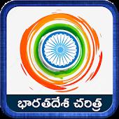 Indian History Telugu Medium