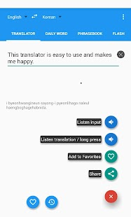 Korean English Translator Free- screenshot thumbnail
