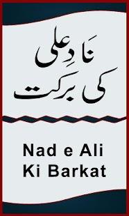 Nad e Ali Ki Barkat - náhled