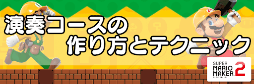 マリオ メーカー 音楽 コース 【マリオメーカー】〈ドラクエ音楽コース集〉 -