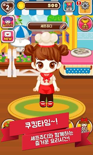 셰프쥬디: 아이스바 만들기-어린 여자 아이 요리 게임