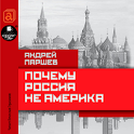 Почему Россия не Америка icon
