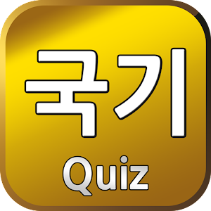 G세계국기퀴즈 APK Download for Android