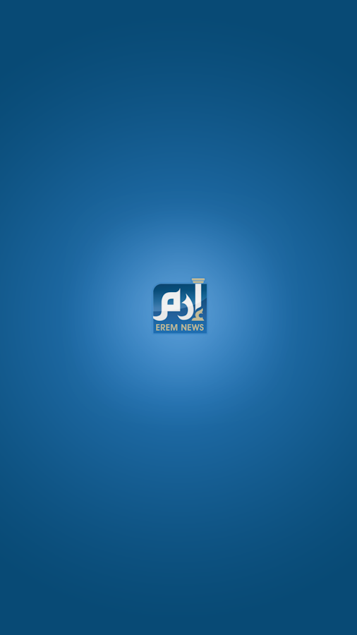 ‫إرم نيوز‬‎- screenshot