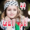 اغاني الانتفاضة الفلسطينية بدون نت 2020