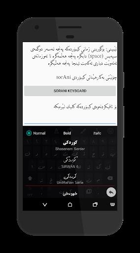 KurdKey Keyboard + Emoji 4.4.0 screenshots 3