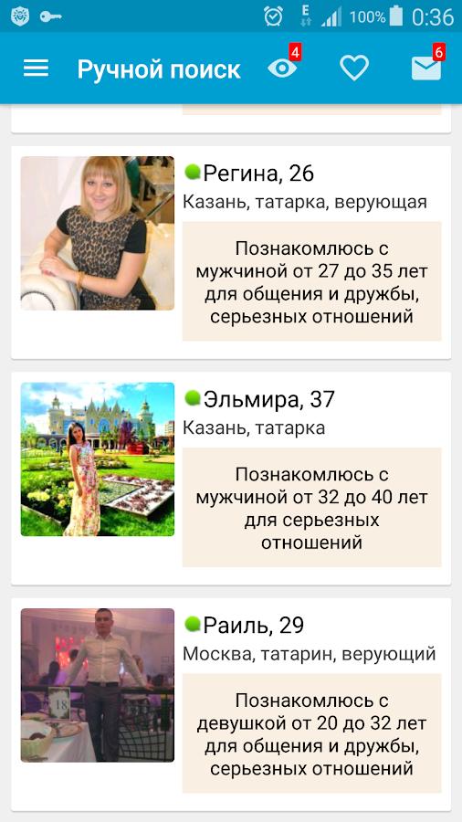 знакомства для серьезных отношений с татарами