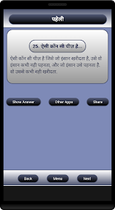 Paheli App Latest Version Download For Android and iPhone 4