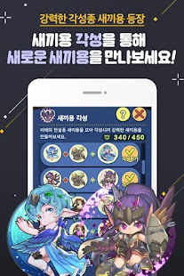 DragonFlight for Kakao- screenshot thumbnail