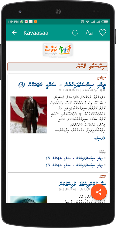 Maldives Newspapers : Official- screenshot