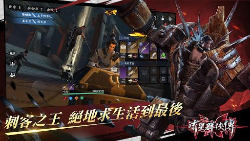 流星群俠傳:夜訪沐王府 screenshot 5