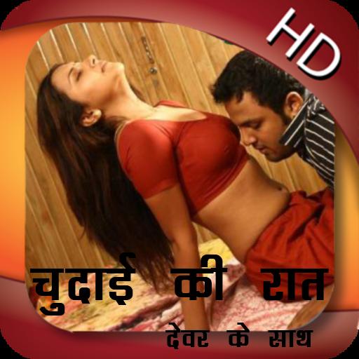 Desi hindi sex stories me!