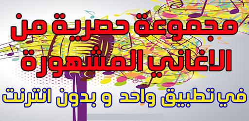 محمد الفنان مهرجان انا جدع Mohammed Al Fanan Apk App
