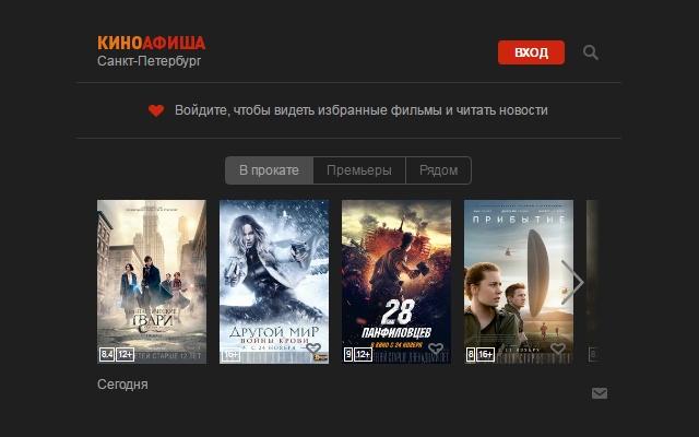 КиноАфиша.info