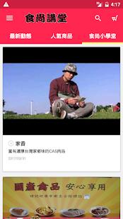 地產地消 食尚講堂:食用安心 - náhled