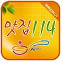 맛집114.365푸드(쿠폰이 있는 맛집소개) icon