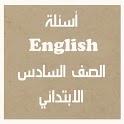 أسئلة لغة انجليزية الصف السادس الابتدائي ترم أول icon