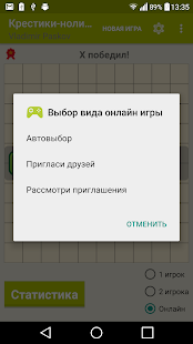 Крестики-нолики Screenshot