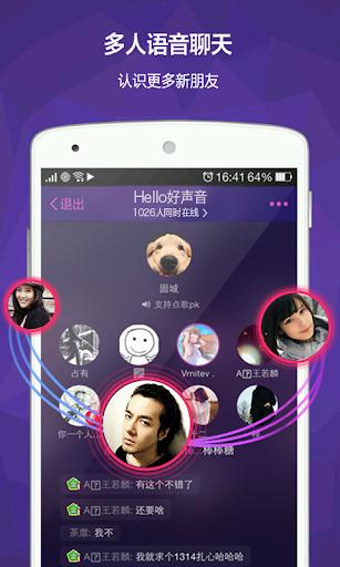 玩免費社交APP|下載Hello語音交友-愛上陌聲人 app不用錢|硬是要APP