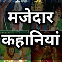 मजेदार कहानियां हिंदी में icon