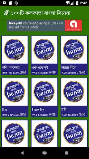 ফ্রি 100 কলকাতা সিনেমা 1.0 screenshots 4