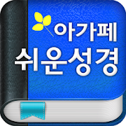 App Icon for 아가페 쉬운성경 App in Czech Republic Play Store