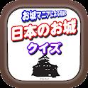 お城マニアによる究極の日本のお城クイズ icon