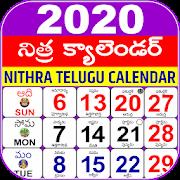 Telugu Calendar 2020 Telugu Panchangam